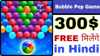 """Use Bubble Pop Game App 