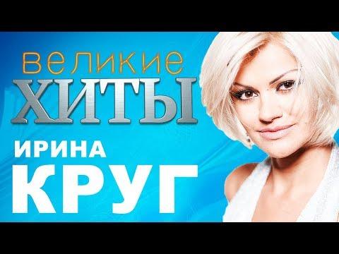 Ирина Круг -
