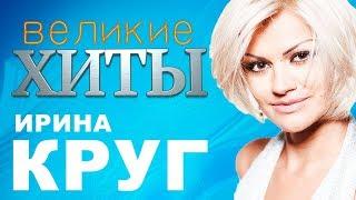 Ирина Круг -  Великие Хиты