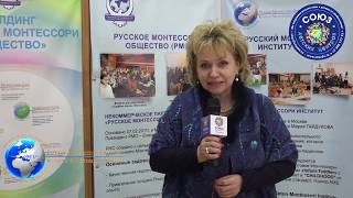 Русский Монтессори Институт. Интервью с Еленой Ситиной