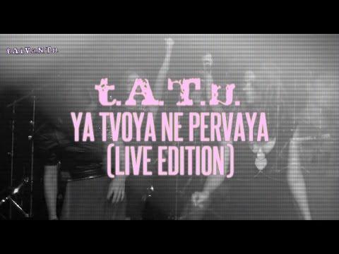 t.A.T.u. | Ya Tvoya Ne Pervaya (Live Edition) | Sub. Español