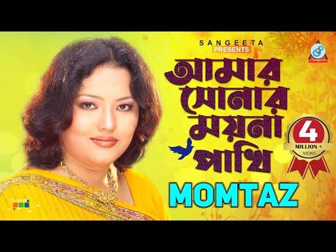 Momtaz - Amar Shonar Moyna Pakhi | আমার সোনার ময়না পাখি | Official Bangla Video Song | Sangeeta