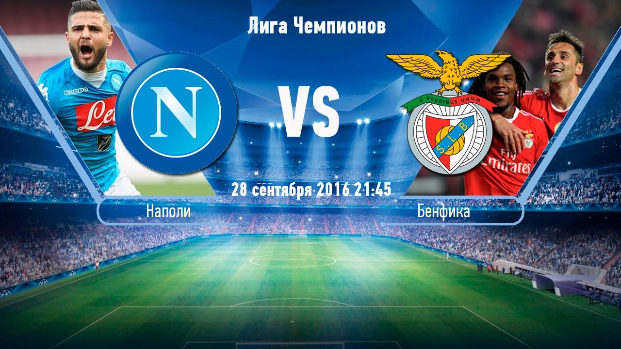 Лига Чемпионов: Бенфика — Наполи