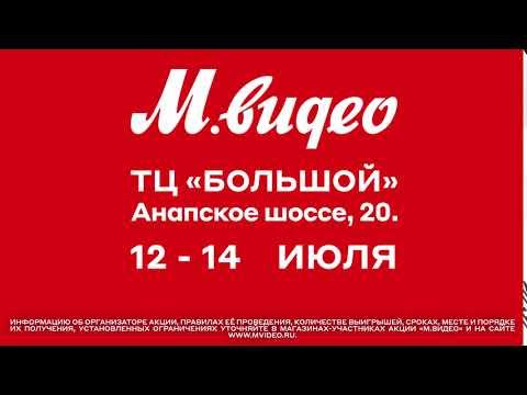 Официальное открытие магазина «М.Видео» в Анапе, ТЦ «Большой»