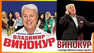 Владимир Винокур Монолог Газета Из рук в руки