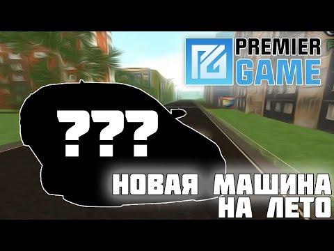ПОКУПКА НОВОЙ МАШИНЫ НА ЛЕТО - PREMIER GAME ( SA-MP )