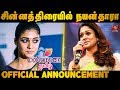 OFFICIAL: Nayanthara To Host Reality Show In Colors Tamil Channel | Kollywood News