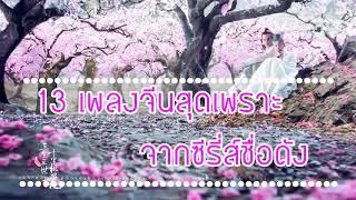 13 เพลงจีนสุดเพราะ จากซีรี่ส์ชื่อดัง! [13 Beautiful songs from Chinese drama]