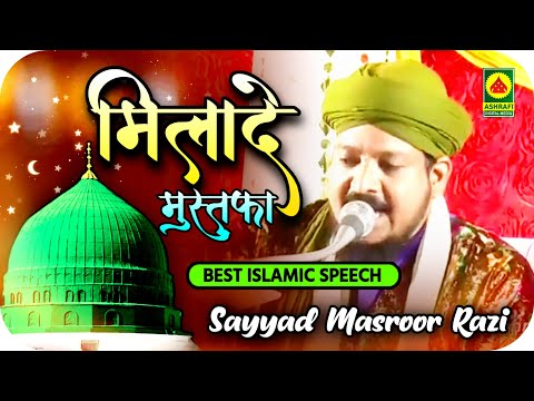 Milad e Mustafa Con Sayyad Md Masroor Razi Shahbazi Malhar Paltan Safed Masjid Indore M P 14 12 2017