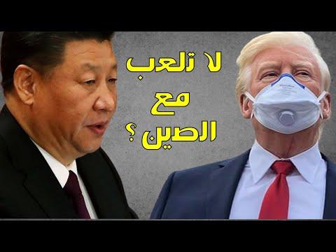 أمريكا وقعت في فخ الصين هكذا ستحكم الصين العالم تطورات خطيرة ما بعد 2020  وترامب هو الخاسر الأكبر
