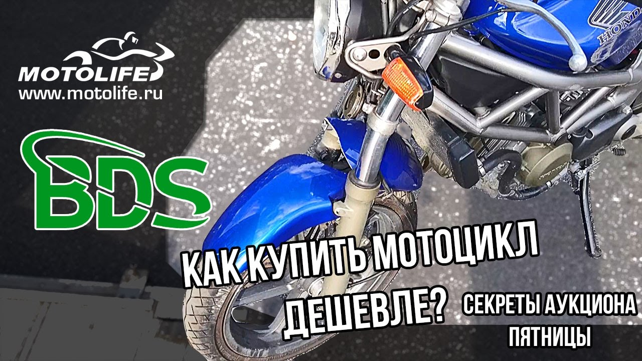 Вся правда о нерастаможенных мотоциклах - YouTube
