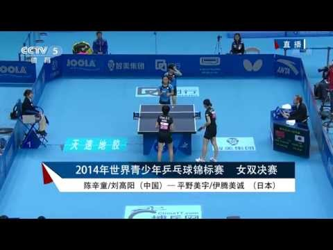 2014世界青少年乒乓球锦标赛 12/07女双决赛 陈辛童 刘高阳vs平野美宇 伊腾美诚