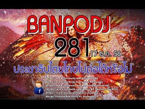 บรรพต 281 ตอน ประชาธิปไตยไทยไปต่อได้หรือไม่ 17 ธ ค  56