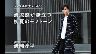 舞台、テレビ、映画などで活躍している俳優・溝端淳平さん出演のライフ...
