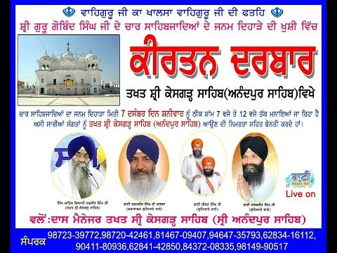 Live-Now-Gurmat-Kirtan-Samagam-From-Takhat-Sri-Keshgarh-Sahib-Punjab-07-Dec-2019