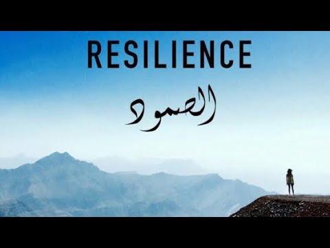 RESILIENCE - MY BATTLE WITH HIRSCHSPRUNG DISEASE | قصتي مع مرض هيرشسبرونج