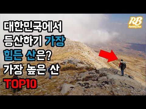 (국뽕)대한민국 등산하기 가장 힘든  가장 높은 산 TOP10