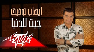 Get Lel Donia - Ehab Tawfik | جيت للدنيا - إيهاب توفيق