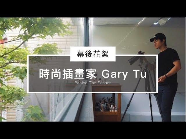 Behind The Scenes - 時尚插畫家 Gary Tu 人物形象 幕後花絮