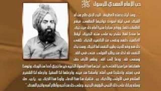 Ahmadiyya حب الإمام المهدي للرسول (ص)