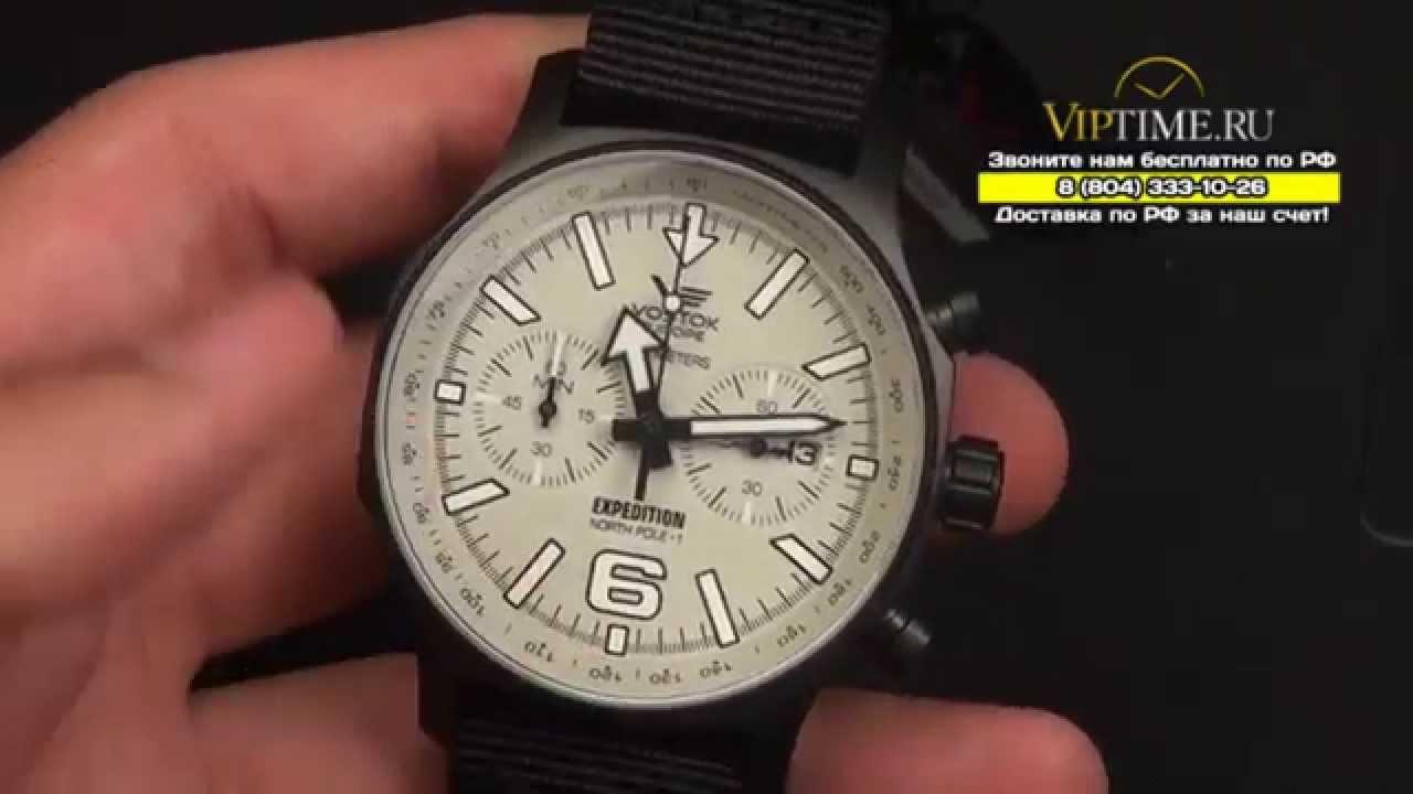 Часы наручные Vostok Europe, коллекция: Expedition