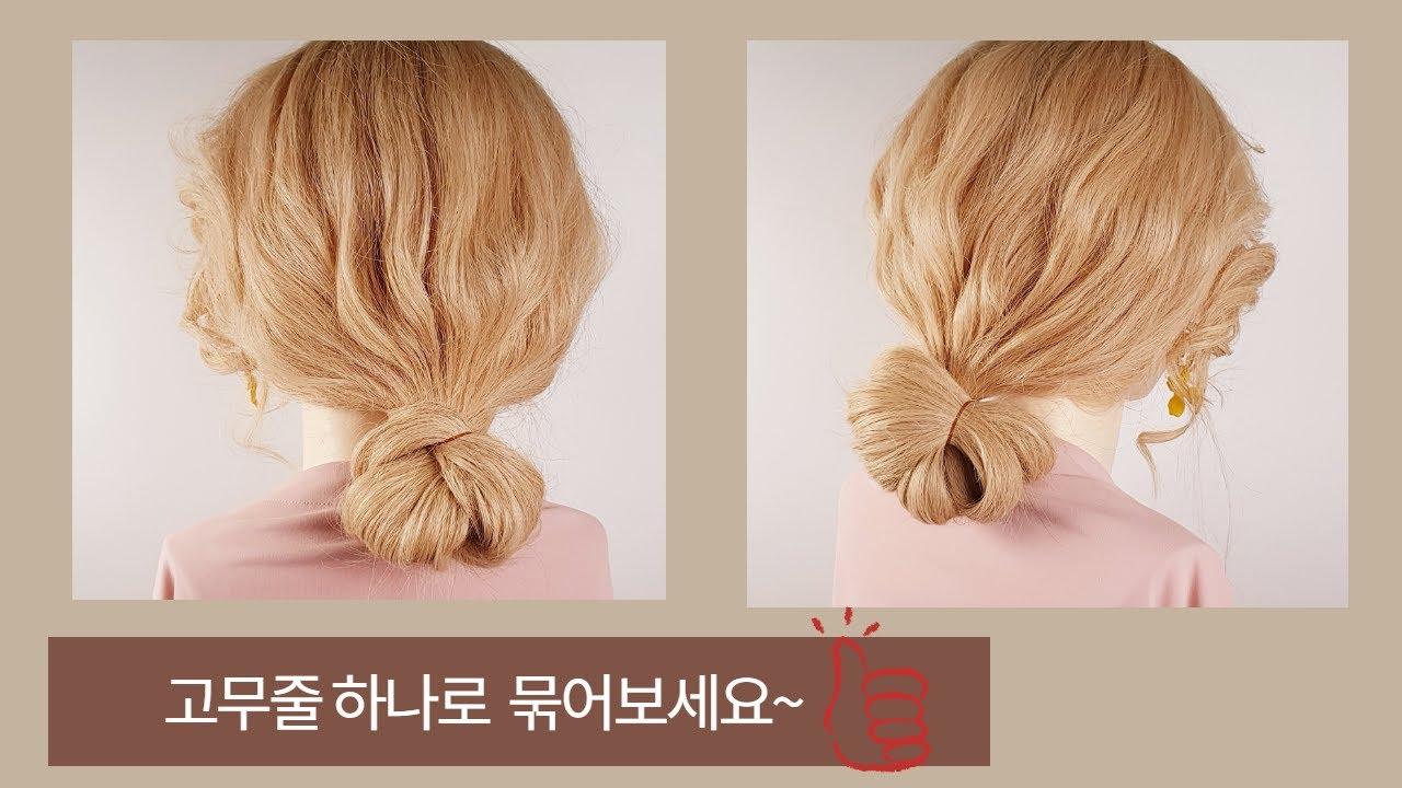 2가지 방법~고무줄 하나로 예뻐지세요 쉽게 해봤어요! ~~  긴머리묶기/셀프올림머리
