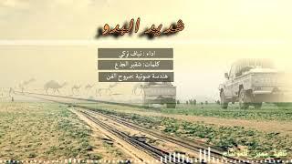 نياف تركي - شديد البدو (حصريا 2019)