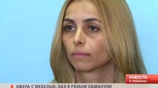 В Рязани мебельная фирма обманула 14 покупателей