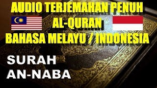 078 An Naba Audio Terjemahan Penuh Al Quran dalam Bahasa Melayu Bahasa Indonesia