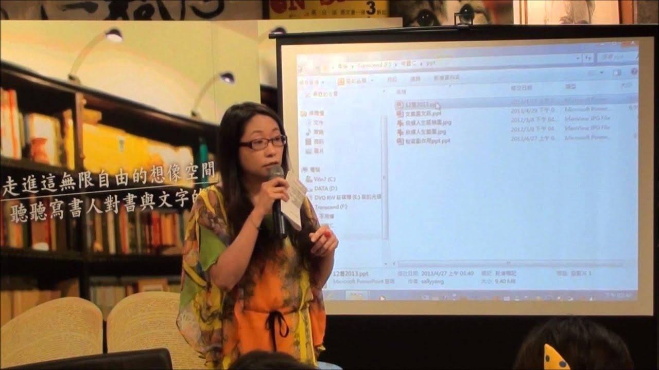 《李欣頻的環球旅行箱》套書預告 - YouTube
