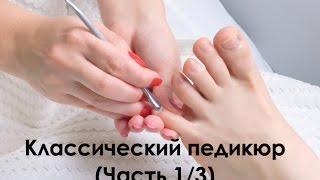 Классический педикюр: подготовка, осмотр стопы, длинна и форма (Часть 1/3)/ Classic pedicure