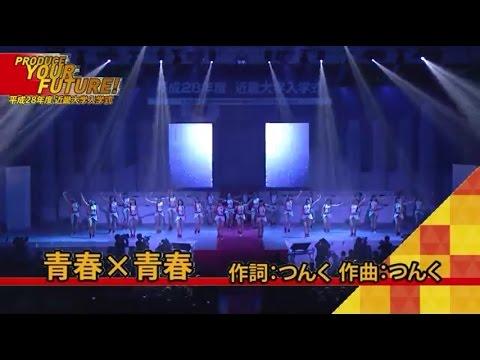 「平成28年度近畿大学入学式」04 KINDAI GIRLSオープニングパフォーマンス「青春×青春」