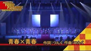 「平成28年度近畿大学入学式」04 KINDAI GIRLSオープニングパフォーマンス「青春×青春」 thumbnail