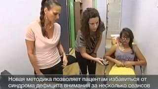 Лечение СДВГ с помощью БОС ЭЭГ