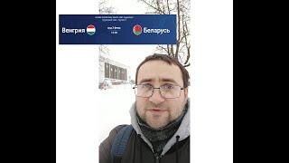 Мини футбол Венгрия Беларусь Квалификация Мысли на матч Крайний рабочий день Профессионал