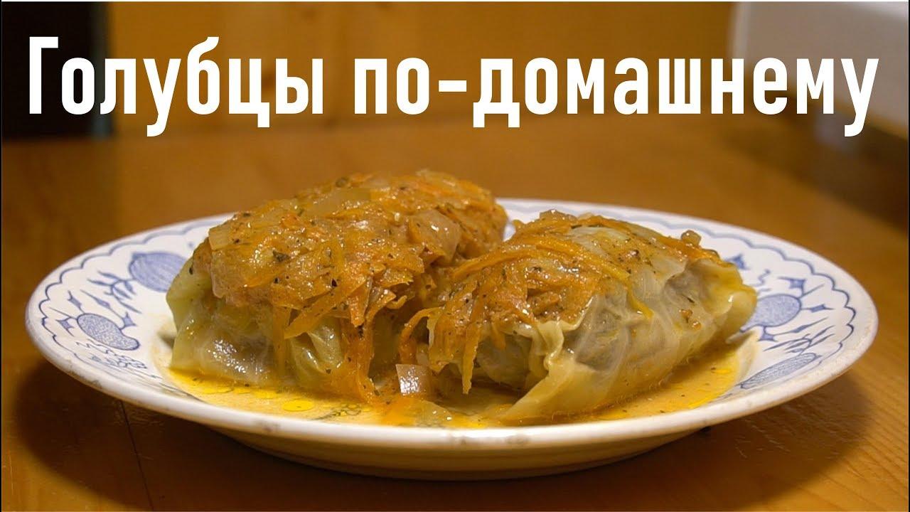 Голубцы по-домашнему от Панченко С., готовим дома, самое вкусное блюдо
