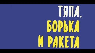 Марта Баранова, Евгений Велтистов. Тяпа, Борька и ракета