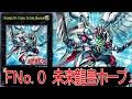 【遊戯王ADS】 FNo.0 未来龍皇ホープ 【YGOPRO】 の動画、YouTube動画。