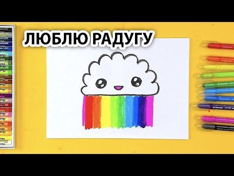 Облачко и РАДУГА / Люблю Радугу