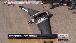 Западным СМИ показали сбитые дроны боевиков в Сирии