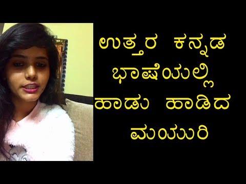Kannada Actress Mayuri Kyatari Singing Song In Uttar Kannada Language |  Mayuri