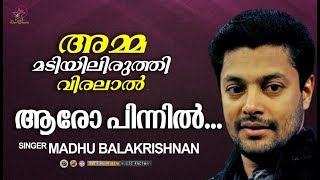 Super Hit Malayalam Christian Devotional Song | Amma Madiyiliruthi Viralal