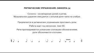 Ритмические упражнения - 1 - Синкопа