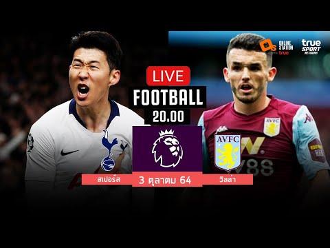 🔴 LIVE FOOTBALL : สเปอร์ส 2-1 แอสตัน วิลล่า ฟุตบอลพรีเมียร์ลีกพากย์ไทย 3-10-64