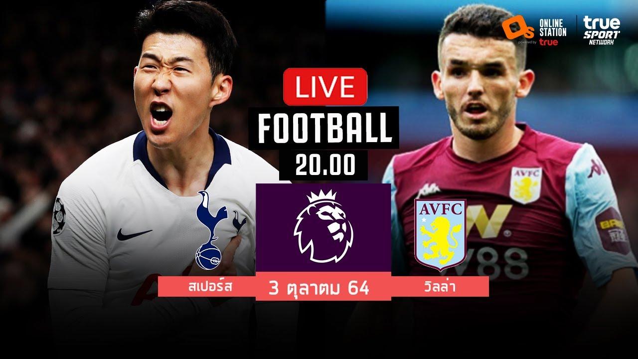 🔴 LIVE FOOTBALL : สเปอร์ส 2-1 แอสตัน วิลล่า ฟุตบอลพรีเมียร์ลีกพากย์ไทย  3-10-64 - YouTube