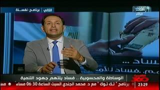 أحمد سالم: الفساد فى مصر زى الخلايا السرطانية!