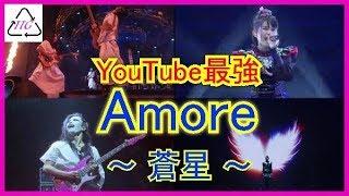 BABYMETAL-アモーレAmore蒼星 最高音質HQ👍【�...