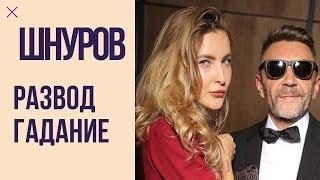 Шнуров. Новая женщина, станет музой или обузой? Гадание онлайн