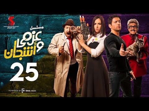 مسلسل عزمي و اشجان    الحلقة 25 الخامسه و العشرون   - Azmi We Ashgan Series - Episode 25 HD