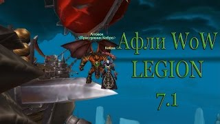 Афли лок пвп 1х1 и Арена 2х2 WoW Legion 7.1(Afli lock pvp)